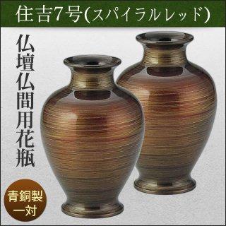 仏具 花立 花瓶 【 住吉 7号 スパイラルレッド 一対 】
