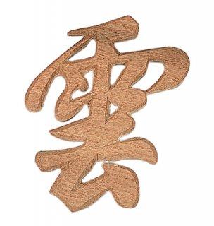 神具 木彫雲(文字)