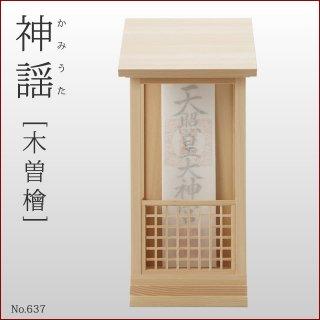 デザイナーズ神棚 神謡一社(木曽ひのき製)