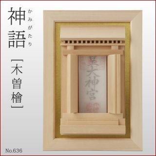 デザイナーズ神棚 神語一社(木曽ひのき製)