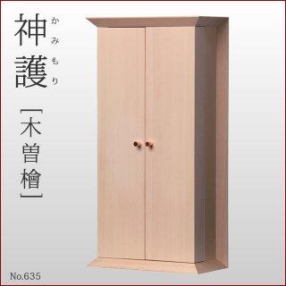 デザイナーズ神棚 神護一社(木曽ひのき製)No.635