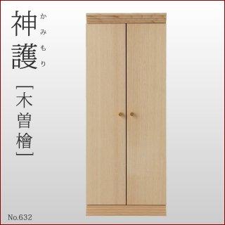 デザイナーズ神棚 神護一社(木曽ひのき製)No.632