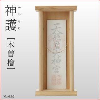 デザイナーズ神棚 神護一社(木曽ひのき製)No.629
