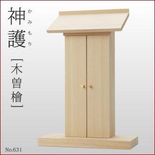 デザイナーズ神棚 神護一社(木曽ひのき製)No.631
