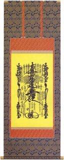 名号掛軸 日蓮曼荼羅(黄)