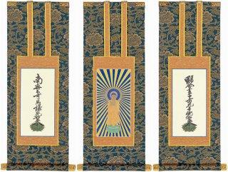 仏壇用掛軸 真宗大谷派・70代