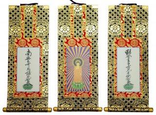 仏壇用掛軸(総紋上仕立て) 真宗大谷派・30代