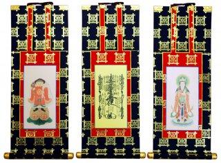 仏壇用掛軸(総紋上仕立て) 日蓮宗・30代