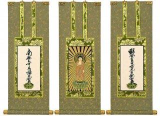 仏壇用掛軸(手書上仕立て) 真宗大谷派・100代