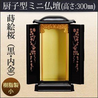 厨子型ミニ仏壇 蒔絵桜・小「黒・内金」(高さ:30cm 幅:17.1cm)