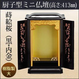 厨子型ミニ仏壇 蒔絵桜・大「黒・内金」(高さ:41.3cm 幅:28cm)
