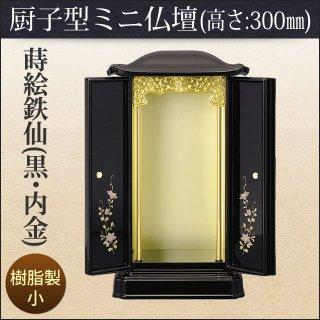 厨子型ミニ仏壇 蒔絵鉄仙・小「黒・内金」(高さ:30cm 幅:17.1cm)