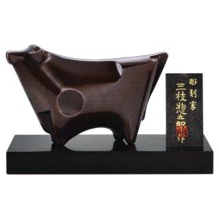 干支置物 丑 うし 牛 黄銅製 三枝惣太郎作 凛(りん)