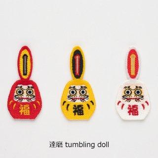 達磨 tumbling doll