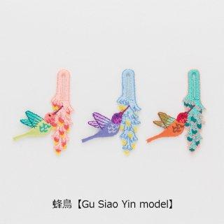 蜂鳥【Gu Siao Yin model】