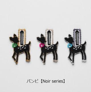バンビ【Noir series】