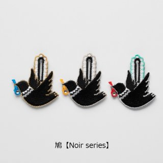 鳩【Noir series】