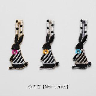 うさぎ【Noir series】