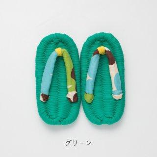 子供用布ぞうり 【グリーン】