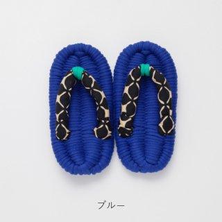 子供用布ぞうり 【ブルー】