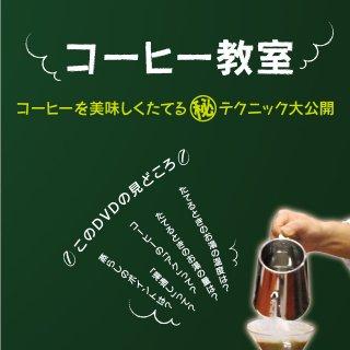 はまもとコーヒー教室(ペーパー抽出編)DVD
