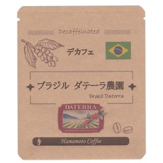 【デカフェ】ブラジル ダテーラ農園 ドリップバッグタイプ
