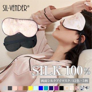 アイマスク シルク100% メール便送料無料 安眠 疲れ目 かわいい 遮光 安眠 快眠 リラックス アイピロー 熟睡 就寝 仮眠 目隠し 保湿 おしゃれ レディース メンズ ギフト シルクアイマスク