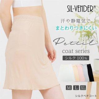 エチケットスカート 送料無料 インナースカート レディース シルクペチコート ランジェリー エチケット レース 透け防止 シルク100% silk100% 肌に優しい 涼感 母の日