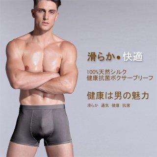 ボクサーブリーフ 送料無料 シルク レギュラーライズ M L XL シルク100% トランクス ショーツ メンズ 絹 パンツ 下着 ショーツ 立体デザイン 涼感 敏感肌 通気 抗菌 快適 父の日