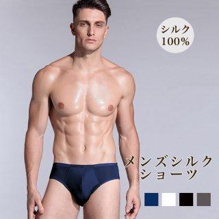 ショーツ 送料無料 シルク ビキニ タンが S M L XL silk シルク100% ビキニフリーフ ショーツ メンズ 絹 パンツ 下着 シルクショーツ 立体デザイン 通気 抗菌 快適 父の日