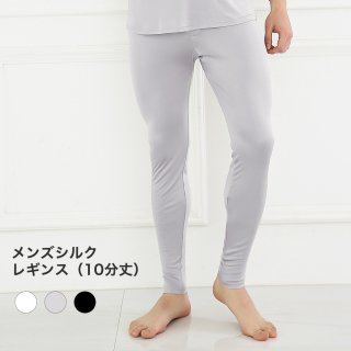 メンズ レギンス 送料無料 シルク レギンス タイツ 10分丈 長め M L XL silk シルク100% ステテコ メンズ 絹 パンツ 下着 シルクインナー 涼感 敏感肌 通気 抗菌 快適 父の日