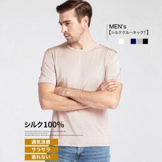クルーネックT 半袖 送料無料 メンズ シルク 丸首Tシャツ インナーシャツ M L XL silk シルク100% メンズ 絹 半袖 下着 涼感 敏感肌 低刺激 通気 抗菌 快適 父の日
