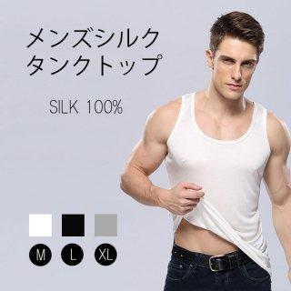 タンクトップ 送料無料 メンズ シルク インナーシャツ M L XL silk シルク100% ランニング メンズ 絹 半袖 下着 涼感 敏感肌 低刺激 通気 抗菌 快適 父の日