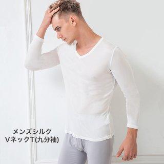 VネックT 9分袖 送料無料 メンズ シルク 9分袖 インナーシャツ M L XL silk シルク100% メンズ 絹 長袖 下着 涼感 敏感肌 低刺激 通気 抗菌 快適 父の日