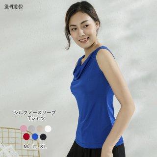 ノースリーブ Tシャツ 送料無料 シルクドレープド ネック 7色 シルク100% silk100% レディース ノースリーブ 一枚着用 重な着 シンプル 肌に優しい 快適 保湿 母の日