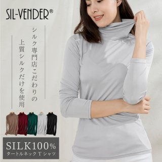 タートルネッ クTシャツ 送料無料 シルク 長袖 タートル ネック 7色 シルク100% silk100% レディース  一枚着用 重な着 シンプル オシャレ 肌に優しい 快適 保湿 母の日