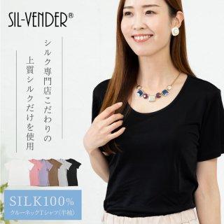 クルーネック Tシャツ 送料無料 シルク 半袖 8色 シルク100% silk100% レディース  一枚着用 重な着 シンプル オシャレ 肌に優しい 敏感肌 低刺激 快適 保湿 母の日