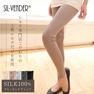 レギンス 10分丈 送料無料 シルク 絹 タイツ スパッツ 十分丈 S M L XL シルク100% silk100% ショーツ レディース パンツ 肌に優しい 冷え取り 涼感 母の日