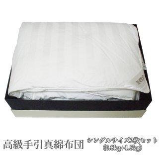 掛け布団 宅配便送料無料 真綿肌掛け布団 シングル 天然繊維 高級 手引き 2枚セット(0.8kg+1.5kg) 送料無料 冬用 暖かい 母の日