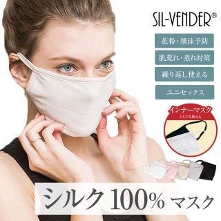 マスク シルクメール便送料無料 インナーマスク silk 100% 敏感肌 肌荒れ 乾燥対策 飛沫 予防 保湿 蒸れにくい 肌にやさしい 風邪 不織布