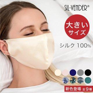 マスク 大きめシルクマスク メール便送料無料 二重構造 紐長さ調節可能 健康 花粉対策 風邪予防 uvカット シルク100% シンプル 大きいサイズ 花柄