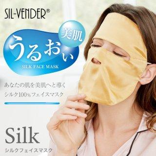 シルク フェイスマスク フェイスパック メール便送料無料 16匁 silk 100% 保湿 潤い 美肌 美容 乾燥肌 年齢肌 素肌 スキンケア 透明感 上質肌 肌質改善 乾燥対策 口呼吸 おうち時間