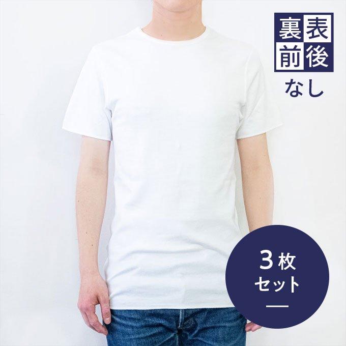 [裏表なし / 前後なし]【5%OFF・3枚セット】HONESTIES ∞ インナーシャツ