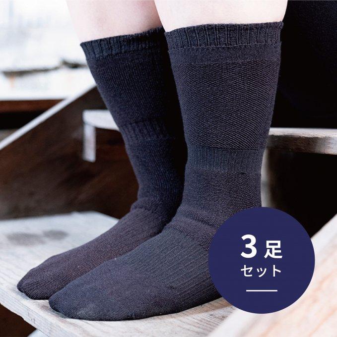 [ロング]【5%OFF・3足セット】HONESTIESソックス720°
