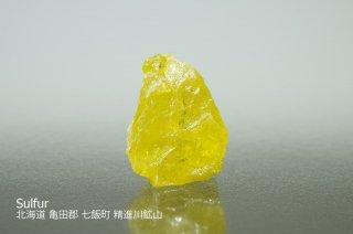 サルファー 結晶 日本産 国産鉱物 北海道 亀田郡 七飯町 精進川鉱山 Sulfur 硫黄 クーポン不可 