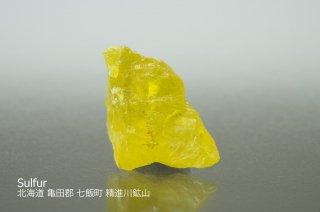 サルファー 結晶 日本産|国産鉱物|北海道 亀田郡 七飯町 精進川鉱山|Sulfur|硫黄|クーポン不可|