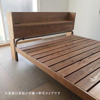 【オーダー品】KUROGANE(くろがね)ベッド
