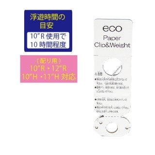 エコペーパークリップ&ウェイト(100入)