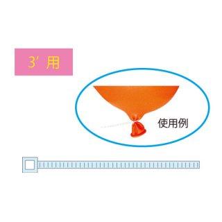 結束バンド ジャンボ3F用(10cm/100入)