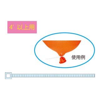 結束バンド ジャンボ4F以上用(15cm/100入)